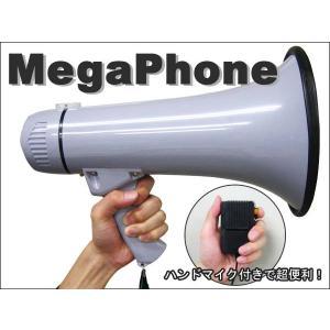 メガホン 拡声器 ハンドマイク付 イベント メガフォン 運動会 メガホンHW-20 daybyday