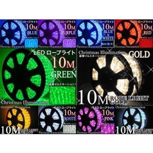 LEDロープライト イルミネーション ロープライト10M イルミネーション クリスマス 青 白 青白 赤 黄 緑 SG 紫 ピンク ミックス【pick7】|daybyday