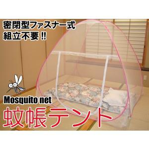 蚊帳テント 簡単 ワンタッチ 夏 必需品 組立不要 キャンプ  ムカデ ベッド シングル ベビーにも daybyday