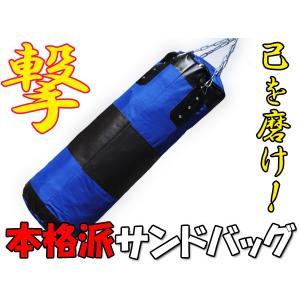 サンドバック サンドバッグ 砂抜き 吊り下げ用のチェーン付 格闘技 ボクシング キックボクシング サンドバッグ100cm
