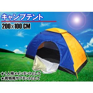 キャンプテント 1人用 Plural tents Camp用 荷物としても テント1M-ZP daybyday