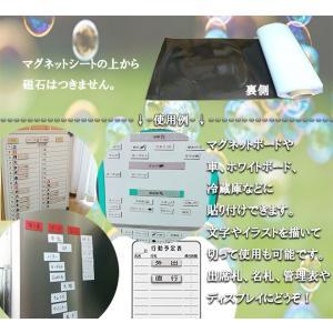 マグネットシート 白 1M×600mm幅 車 片面 磁石 ホワイトボード 冷蔵庫|daybyday|02