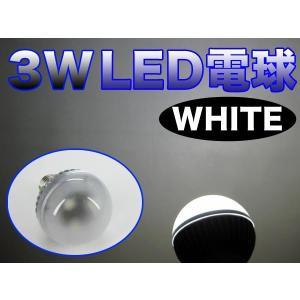 新製品25W相当/3W・SMD LED電球/省エネ/長寿命E26/エコ対策|daybyday