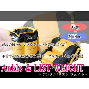 ダンベル リストバンドウエイト 2.5Kgx2個set アンクル 5KG-YL【pick3】 daybyday