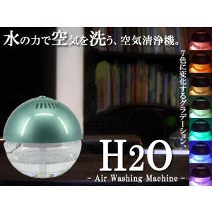 アロマディフューザー 空気清浄機 7LED搭載 ボール型 球型  H2O アロマディフューザー 空気清浄機FL-258|daybyday