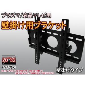 液晶テレビ壁掛金具 プラズマ 20〜32型角度調節 テレビ金具115C|daybyday