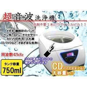 超音波洗浄器 超音波洗浄機 汚れ落とし メガネ 時計宝石 ウルトラソニッククリーナー 眼鏡 貴金属 アクセサリ 超音波 タイマー設定 3818B|daybyday