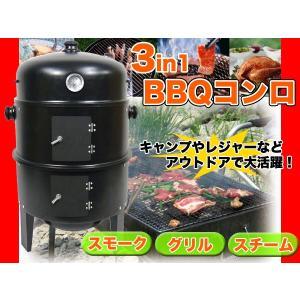 BBQコンロ 大型スモーカー バーベキューグリル アウトドアやキャンプに 燻製器 蒸し器 焼肉グリル PY8501 daybyday