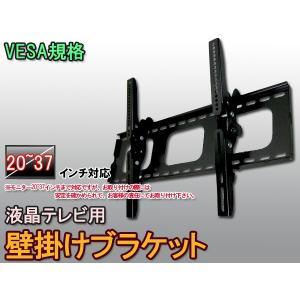壁掛け金具 20〜37型 プラズマ 液晶TV 角度調整 VESA規格 テレビ用壁掛金具 115B|daybyday