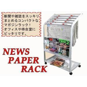 新聞スタンド 新聞ホルダー 新聞ラック 雑誌スタンド JH-827