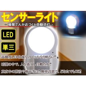 センサーライト LEDライト 簡単設置 防犯や安全措置に センサー付|daybyday