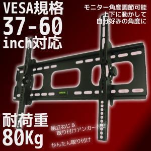 液晶テレビ 壁掛け金具 プラズマ 37-60型角度調節 水平器付 テレビ金具115D黒|daybyday