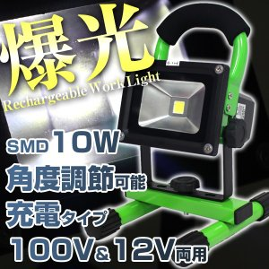 投光器 10W SMD/LED AC100V&DC12V 充電機能付/投光器TGD-10W緑|daybyday