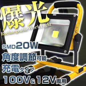 投光器 20W SMD LED AC100V&DC12V 充電機能付 TGD-20W 黄|daybyday