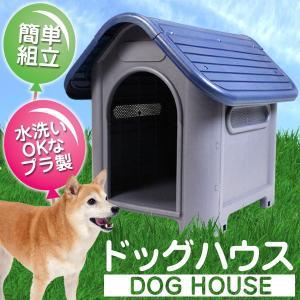 ペットハウス 小型犬 中型犬用 ドッグハウス 屋外屋内OK 犬小屋7330248|daybyday
