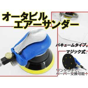 集塵式ダブルアクション オービタルエアーサンダー 塗装鈑金 エアサンダー980V|daybyday
