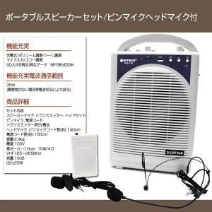 ワイヤレスマイクセット スピーカー 拡声器 ワイヤレス ピンマイクセット アンプ内臓 インカム ピンマイク セット SD USB再生 音楽 拡声器121|daybyday