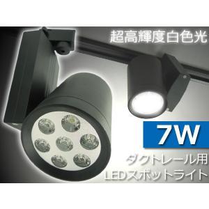 スポットライト 照明 ダクトレール LED 高輝度 7W 白色 スポット照明03-7W|daybyday