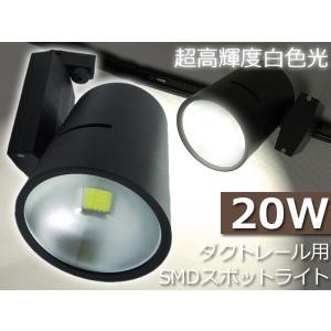 スポットライト 照明 ダクトレール LED 高輝度 20W 白色 スポット照明2-20W|daybyday