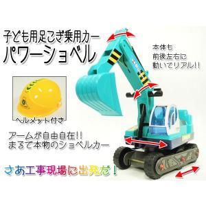 乗用玩具 パワーショベルカー 足こぎ乗用カー ヘルメット付 重機 乗用玩具 138|daybyday