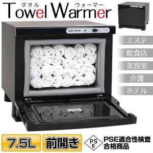 タオルウォーマー 7.5L ホットキャビネット 前開き式 おしぼり ホットボックス タオル TH-8|daybyday