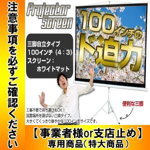 スクリーン 100インチ 4:3 三脚自立式 床置き フロア スクリーンTC41002【重量商品】|daybyday