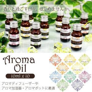アロマオイル Aroma Oil Perfume 10ml×10本セット【オレンジスイート】【ベルガモット】【グレープフルーツ】【イランイラン】【ペパーミ|daybyday