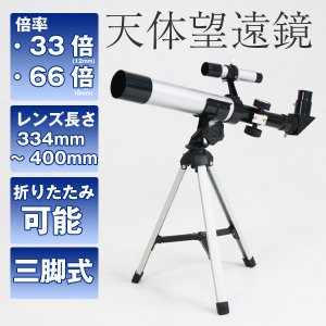天体望遠鏡 折り畳み可能 三脚式 33倍 66倍 334〜400mm 望遠鏡 40F400|daybyday