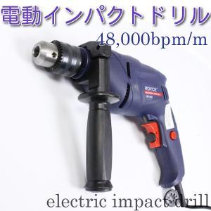 電動インパクト ドリル キーレスチャック インパクト ドリル B-850|daybyday