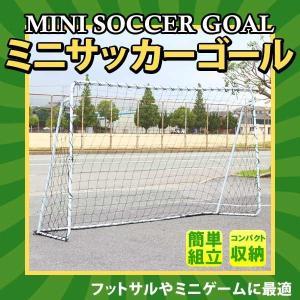 ミニサッカーゴール 240x90x150cm サッカーゴール サッカー SG301-1