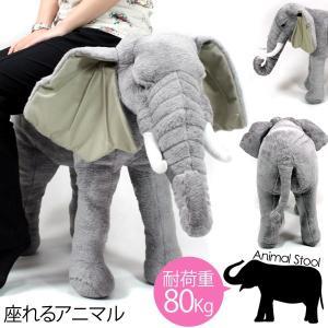 座れるゾウ ぞう スツール 大人が座っても大丈夫 座れる象さんのぬいぐるみ プレゼントにお勧め アニマルシリーズ【パンダ ウシ 牛 ゾウ|daybyday