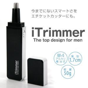 エチケットカッター iTrimmer 軽量 薄型 鼻毛カッター トリマー TN-188|daybyday