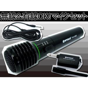 ワイヤレスマイク ワイヤレスマイクセット 有線可能 マイク WG-308E|daybyday