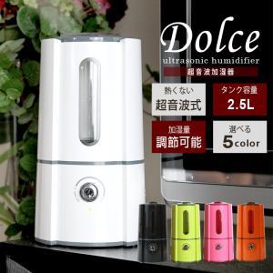 加湿器 タワー型 超音波加湿器Dolce 卓上 大容量2.5L ハイパワー 大容量 静音 静か 加湿機 SRH066|daybyday