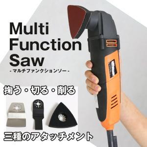 電動マルチファンクションソー 切る 掬う 削る 電動ソー DMS220|daybyday
