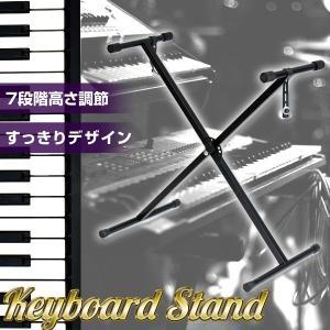 キーボードスタンド シンセサイザー スタンド XXQJ-BK