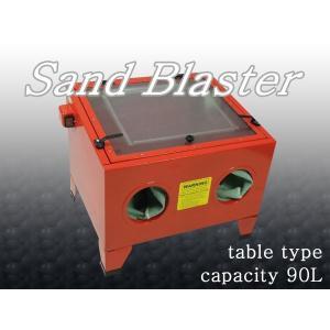 サンドブラスター 卓上 高品質 サンドブラスト SBC90|daybyday