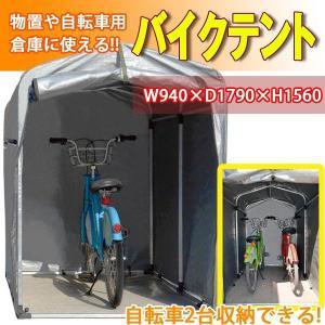 自転車を屋外で快適に保管してくれるバイクテント! 雨に当たって錆びたり、強風による自転車転倒などのお...