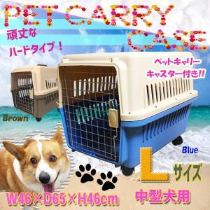 ペットキャリーケース Lサイズ 中型犬用 ハードタイプ キャスター付き 65×46×46cm 運搬用車輪付 1003|daybyday