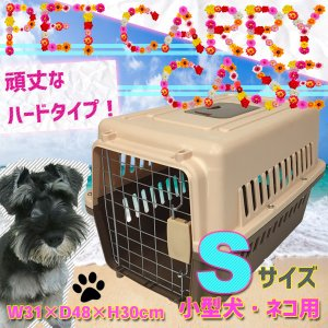 ペットキャリーケース Sサイズ 小型犬 ハードタイプ 48×31×30cm ペットキャリー キャリーケース おでかけ用品 外出用 1001|daybyday
