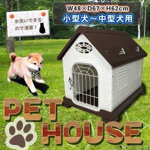 ペットハウス 犬小屋 小型犬 中型犬用 ドッグハウス 屋外屋内OK 1620|daybyday