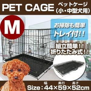 ペットケージ M 折りたたみ 小型犬用 ペットゲージ キャットケージ 犬小屋 ネコ ねこ 猫小屋 ケージ8002