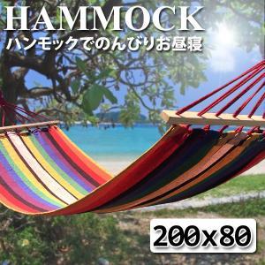 ゆらゆら揺られてリラックス♪布製のハンモックです。 木につるして快適な時間をお過ごし下さい。 アウト...