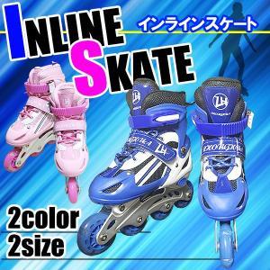 インラインスケート 子供用 サイズ調整可能 光るタイヤ ローラーブレード ローラースケート スケートRBX