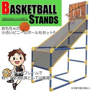 バスケットゴール バスケットボール スポーツ おもちゃ 室内 家庭用 キッズ 子供 プレゼント バスケ0574-900