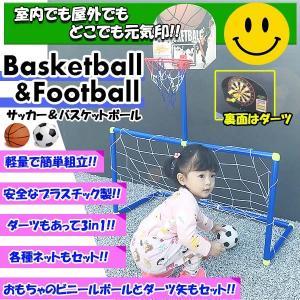 サッカー バスケットボール ダーツ 3in1 子供用 キッズ おもちゃ 室内玩具 サッカーゴール ゴールLT-09A3
