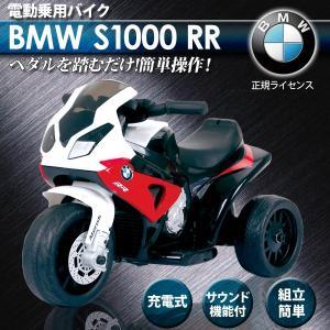 電動乗用バイク BMW S1000 RR 電動バイク 充電式 乗用玩具 アメリカンバイク 子供用 三輪車 キッズバイク バイクJT5188|daybyday
