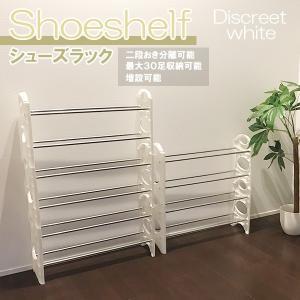 シューズラック 最大30足 おしゃれ ブーツOK 棚組替え自由 ホワイト 白 靴ラック FH-D10-WHの写真