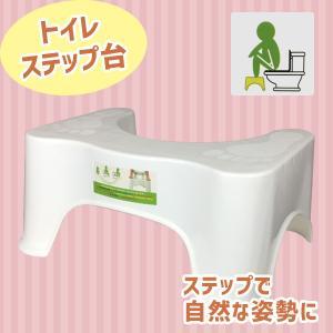 便座補助台 トイレ踏み台 安全補助踏み台 すっきりステップ 子供トイレ トレーニング 便秘解消 妊娠 介護用品 トイレステップMTD