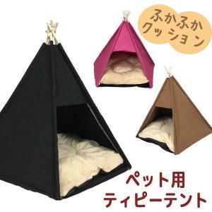 ペットハウス クッション付き ペット用テント ティピーテント 三角 犬小屋 室内 犬 猫 キャンプ気...